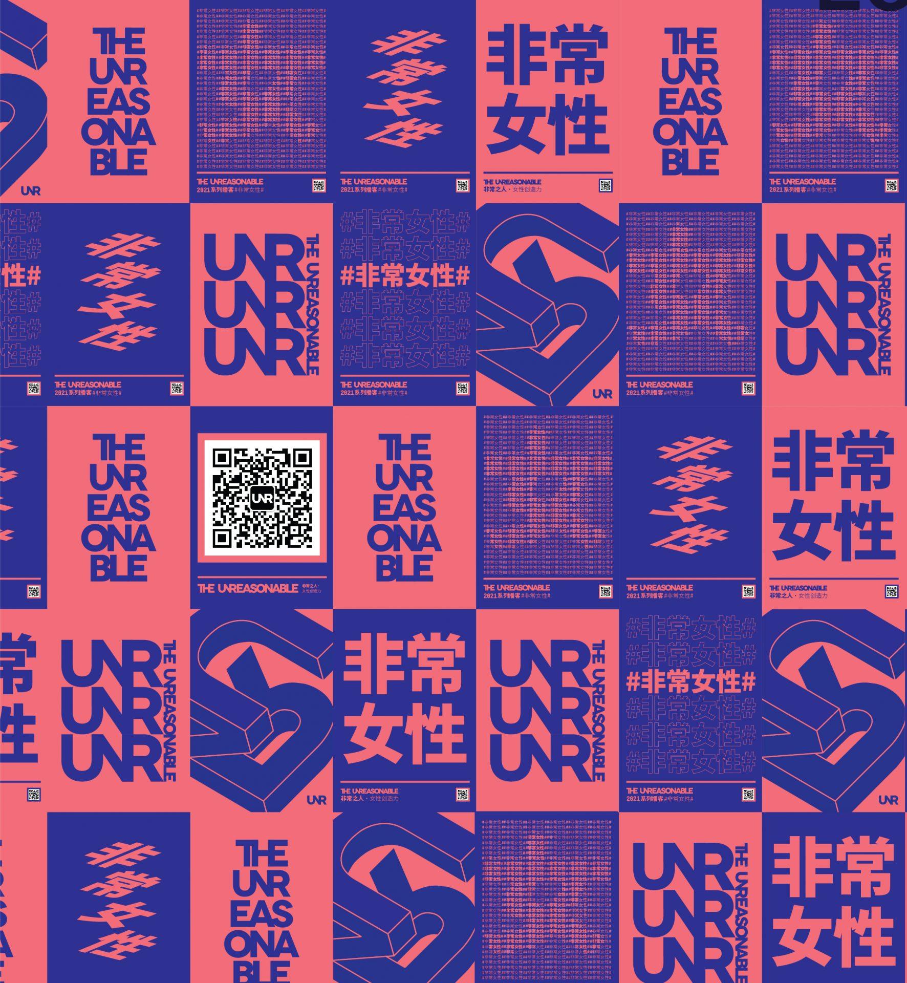 20210304-UNR-Poster-SizeMockup-v3_320x213 copy